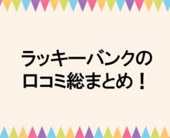luckybank-kuchikomi
