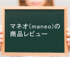 maneo-syohin