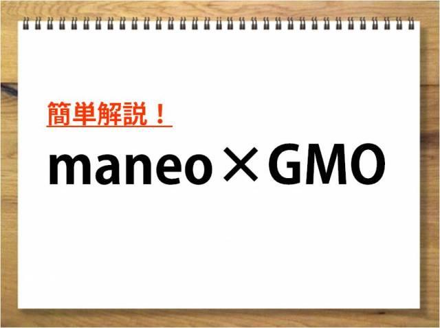 maneo-gmo