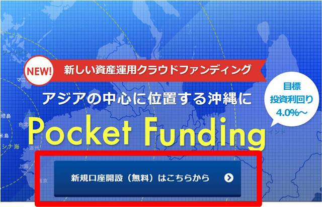 pocket-funding