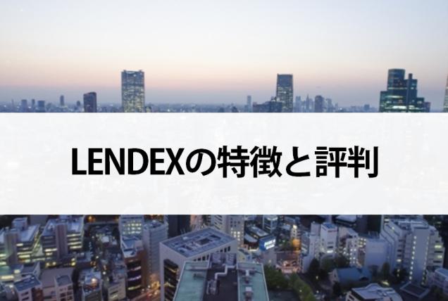 レンディックス(lendex)の評判