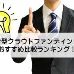 投資型クラウドファンディングのおすすめランキング!業者で選ぶ