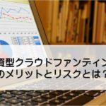 投資型クラウドファンディングのメリットとリスクを解説