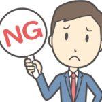 ソーシャルレンディングは貸し倒れに注意!デフォルトを避ける方法