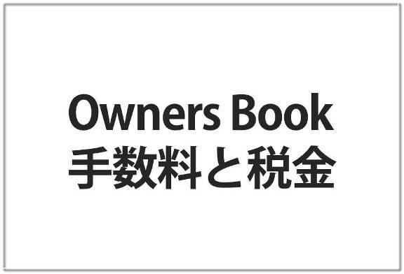 オーナーズブック手数料と税金
