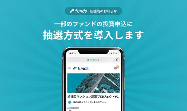 Funds(ファンズ)の抽選方式