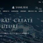 【証券会社】SAMURAI (サムライ)クラウドファンディングの評判!メリットとデメリットを解説