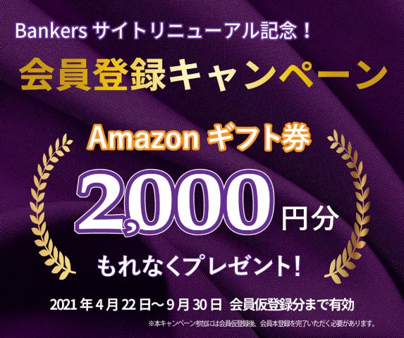 Bankers(バンガーズ)
