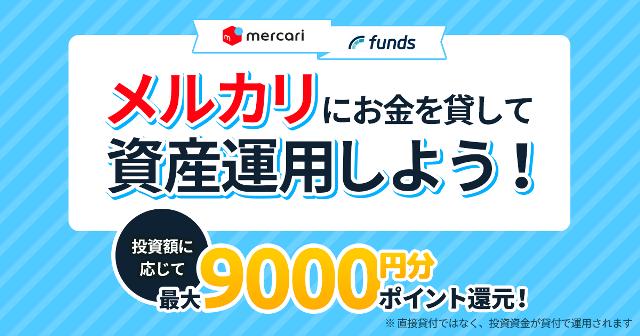 ファンズのキャンペーン