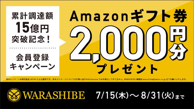 WARASHIBE(わらしべ)キャンペーン