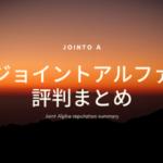 ジョイントアルファ(Jointo α)の評判まとめ!メリットとデメリットを徹底解説