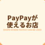 【五十音順】PayPay(ペイペイ)が使える店・加盟店の一覧表