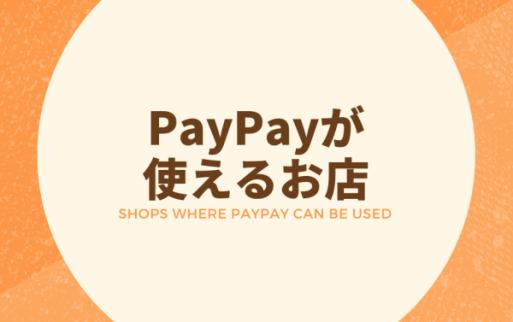 paypayが使える店