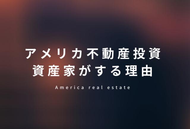 オープンハウスのアメリカ不動産投資