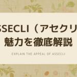 ASSECLI(アセクリ)不動産クラウドファンディングの魅力を解説!人気化が予想される理由