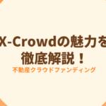 X-Crowd(エックスクラウド)の評判は良い?注目の不動産クラウドファンディングを調査