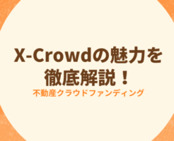 x-crowd